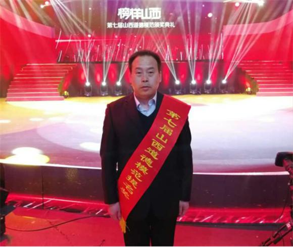 """德孝中华周刊:热血铸诚信,家风砥万金""""榜样山西"""""""