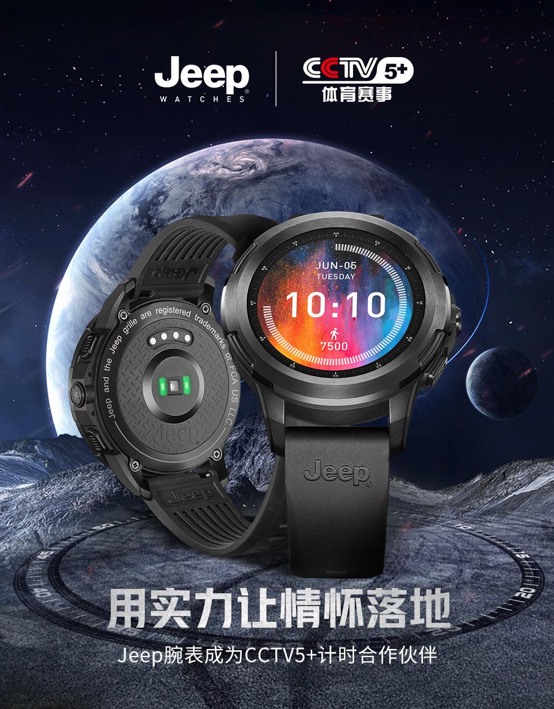 Jeep手表正式成为CCTV体育赛事频道计时合作伙伴
