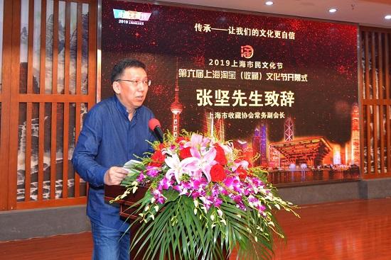 2019第六屆上海淘寶(收藏)文化節開幕
