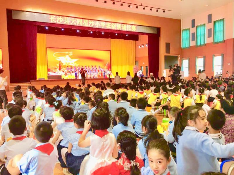 长沙县大同星沙小学举行班级朗诵比赛活动