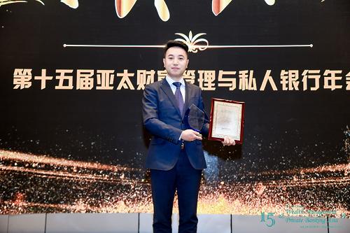 """五道集团荣膺""""最佳财富管理机构奖"""""""