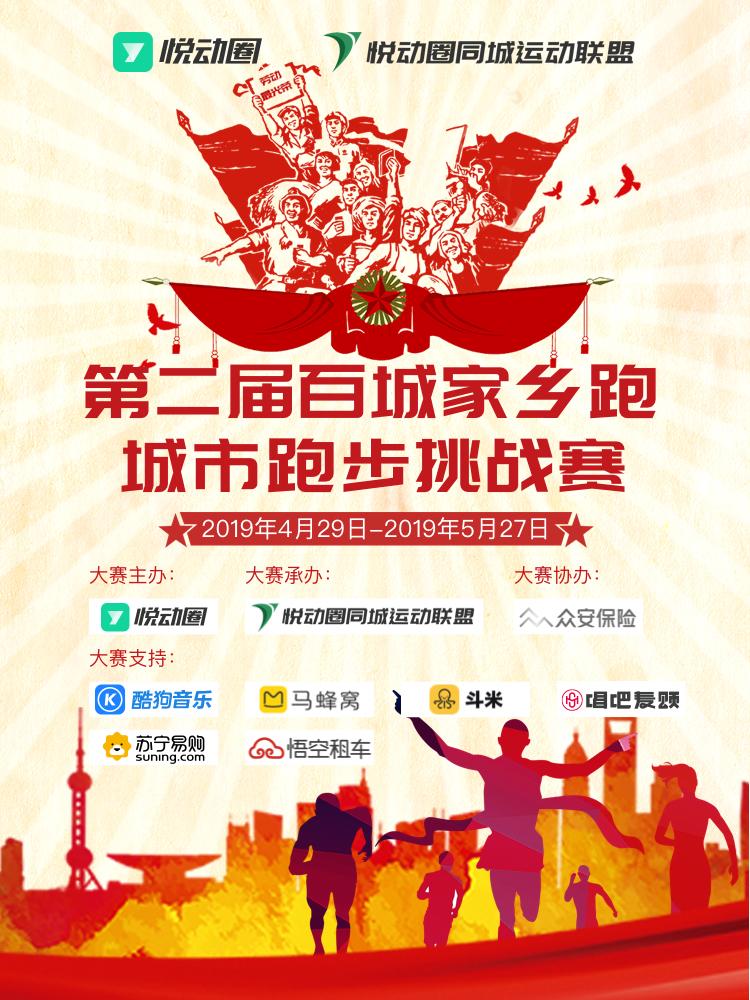 悦动最美家乡,第二届百城家乡跑城市跑步挑战赛今起预报名