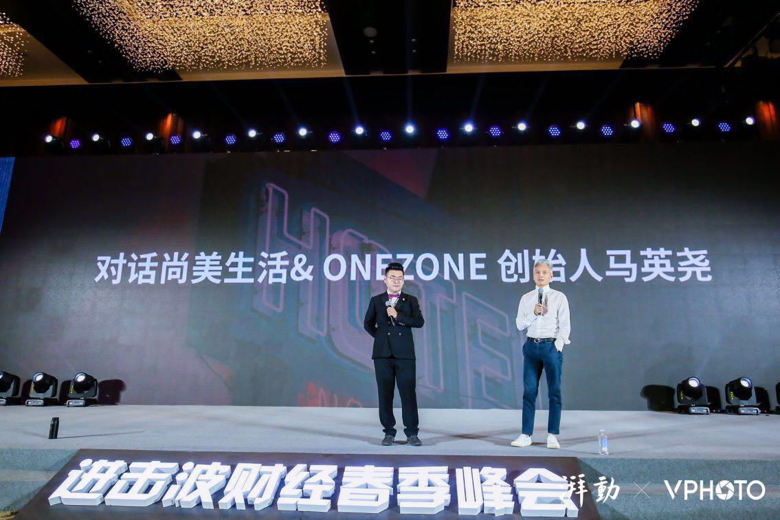 ONEZONE品牌创始人马英尧出席进击波财经峰会 谈品牌初心