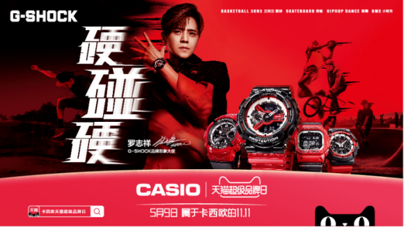 卡西欧天猫超级品牌日 开启GSHOCK「硬碰硬」腕间江湖