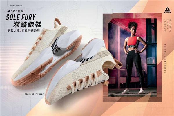 "Reebok Sole Fury潮酷跑鞋 另""劈""蹊径,打造舒适跑程"