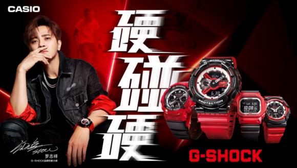 【蜗牛棋牌】卡西欧天猫超级品牌日 开启G-SHOCK「硬碰硬」腕间江湖