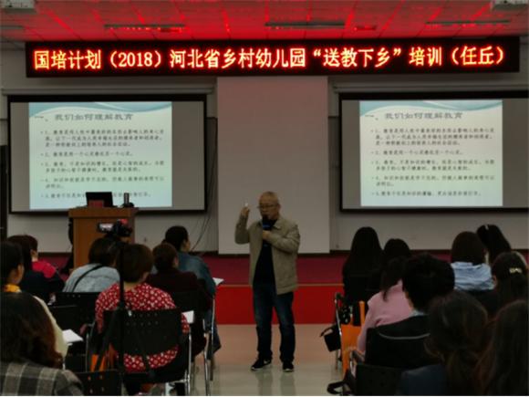 德孝中华周刊助力河北省任丘市举办幼儿教师送教下乡培训活动