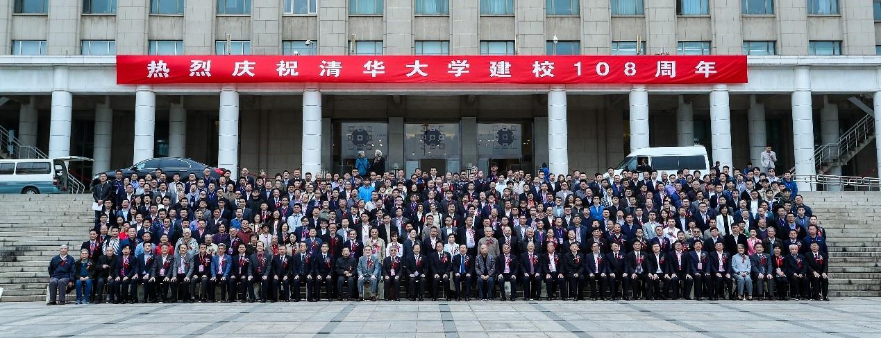 清华大学108周年校庆 一件大事意义深远