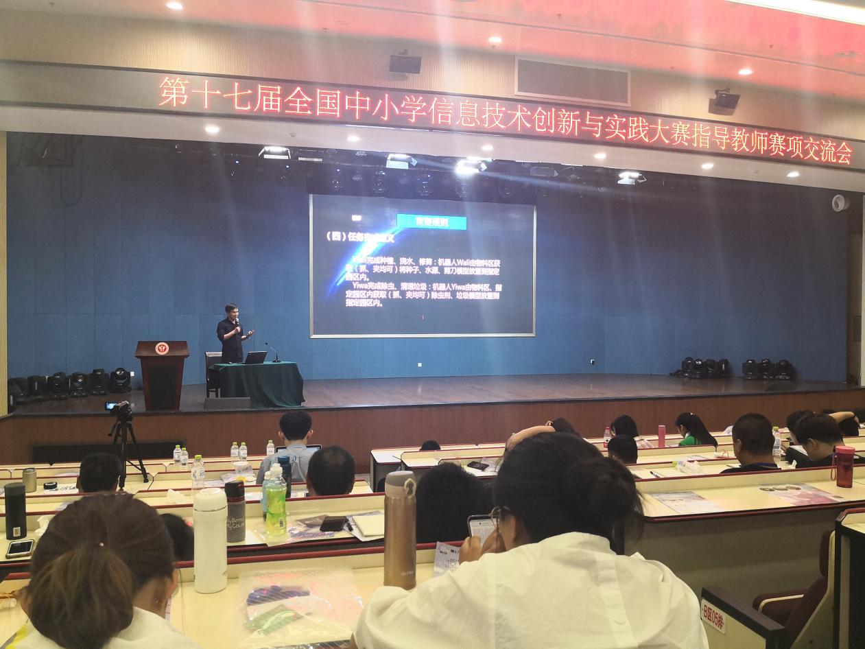 瓦力工厂自主研发新项目亮相NOC全国教师培训会