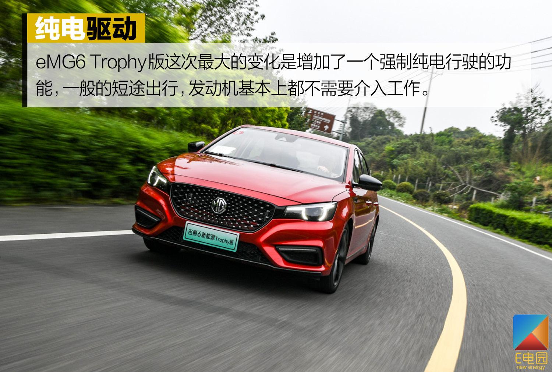 节能不一定是插混的最终目的 试驾名爵6新能源 Trophy版