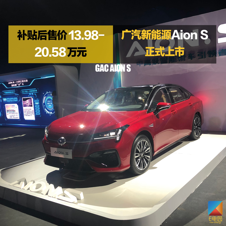 补贴后售价13.98-20.58万元 广汽新能源Aion S正式上市