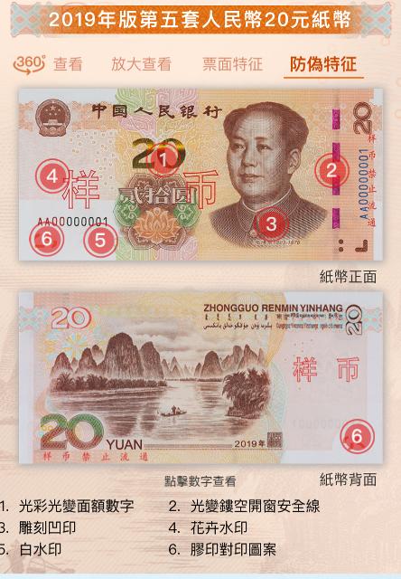 知识贴!新版人民币如何识别真伪?的照片 - 3