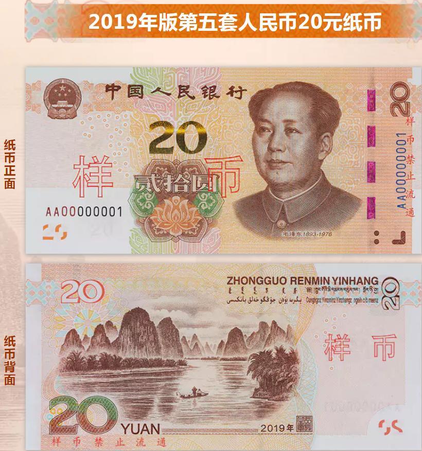 央行将发行2019年版第五套人民币 不再包含5元纸币的照片 - 3