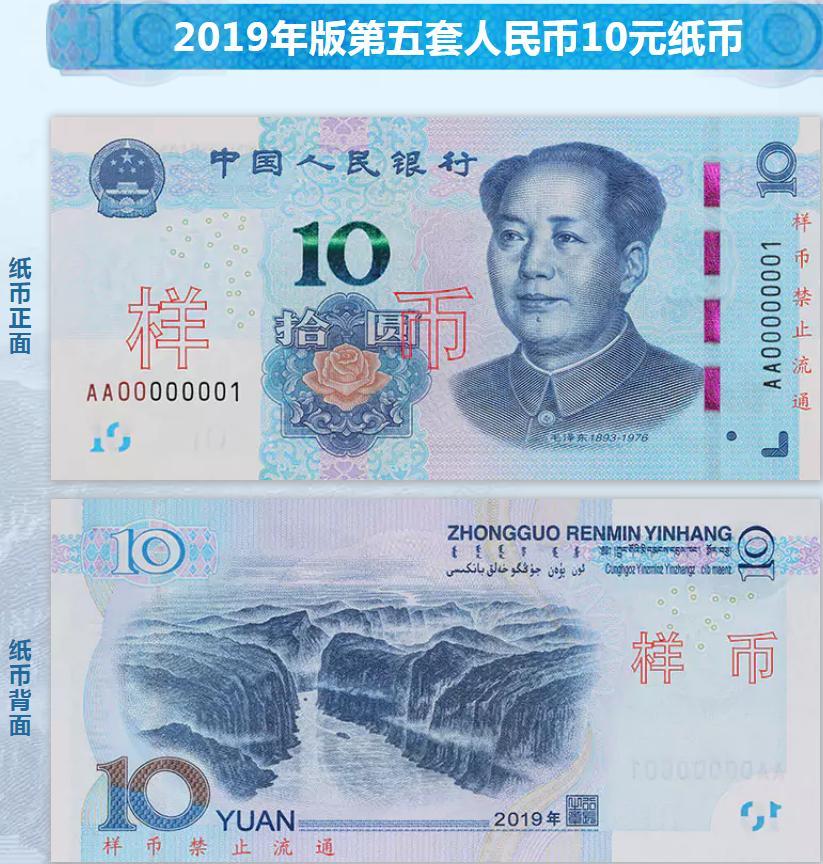央行将发行2019年版第五套人民币 不再包含5元纸币的照片 - 4