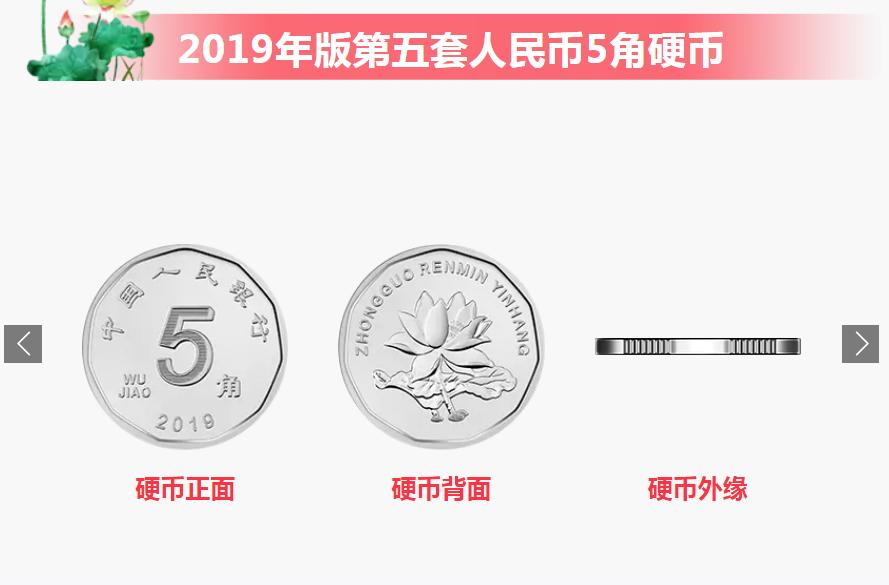 央行将发行2019年版第五套人民币 不再包含5元纸币的照片 - 7