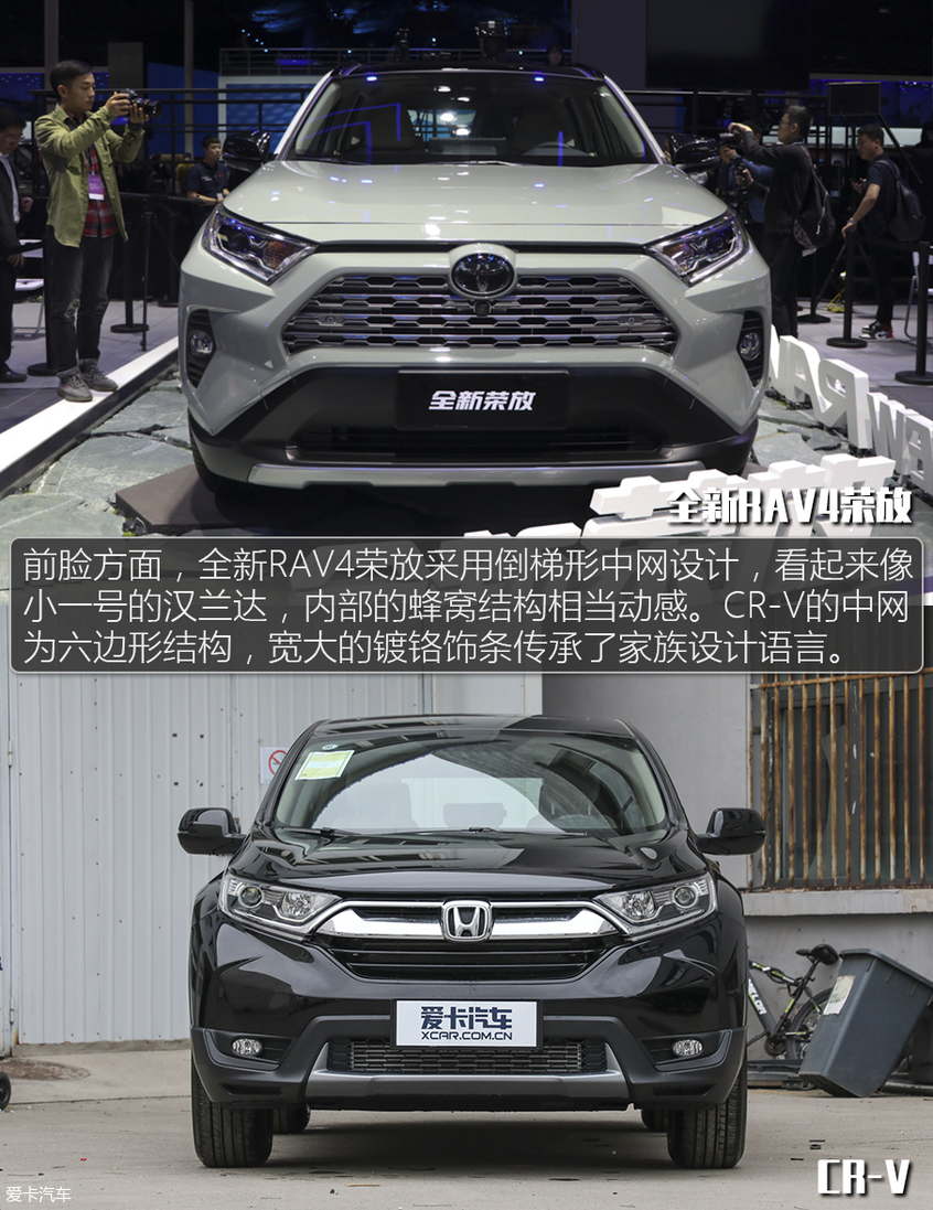 谁是城市SUV之王 全新RAV4荣放对比CR-V