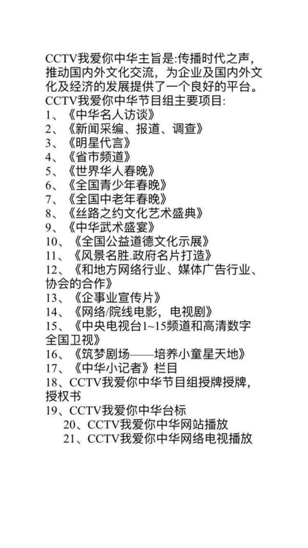《德孝中华周刊》和CCTV《我爱你中华》栏目组签订战略合作协议