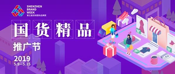 两大主场七大专场十区特色 深圳国际品牌周掀鹏城品牌建设热潮-焦点中国网