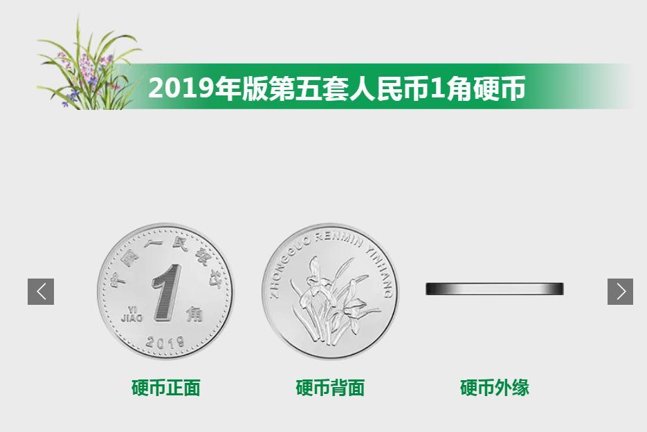 央行将发行2019年版第五套人民币 不再包含5元纸币的照片 - 8