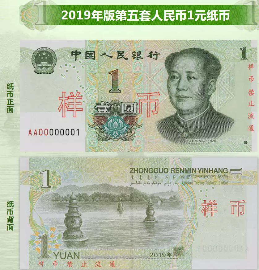 央行将发行2019年版第五套人民币 不再包含5元纸币的照片 - 5