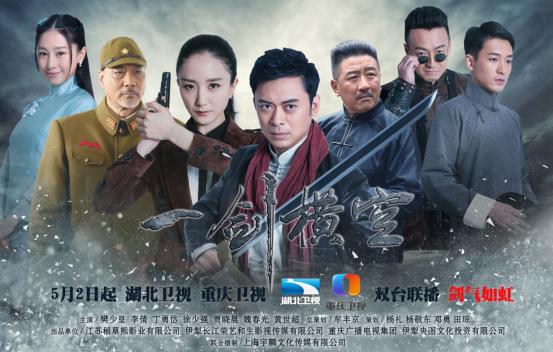 《一劍橫空》湖北重慶開播 樊少皇李倩領銜熱血抗戰