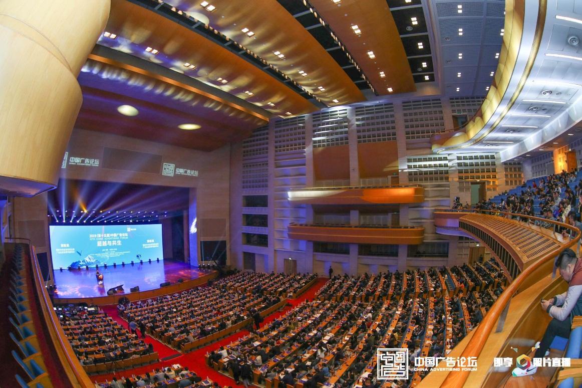 """迎接5G时代 解码""""超越与共生""""—2019中国广告论坛在济南举办"""