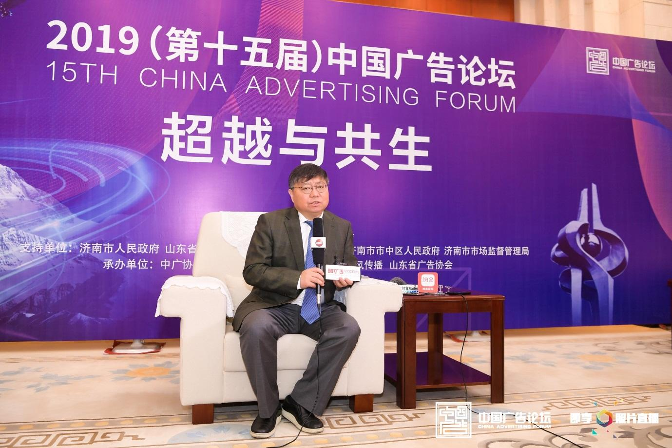 """中国广告协会会长张国华:广告行业如何实现""""超越与共生"""""""