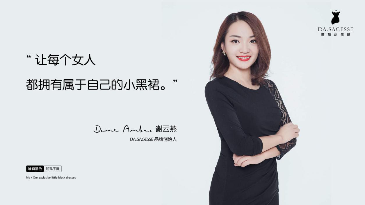 奢赫小黑裙全网上线   她经济掀起市场新浪潮