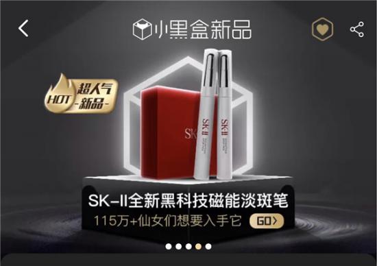 美妝奇跡:SK-II聯合天貓小黑盒打破新品營銷單日成交紀錄