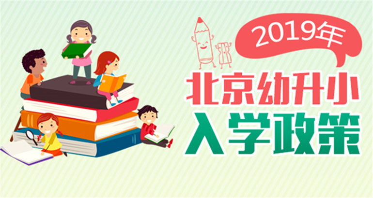 2019年北京幼升小入學政策詳細解讀