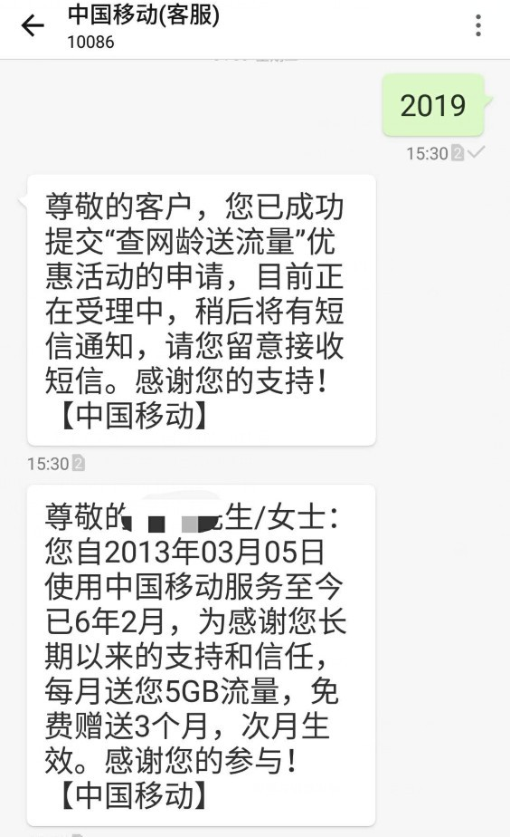 中国移动送流量活动来了:最高3个月每月10GB的照片 - 3
