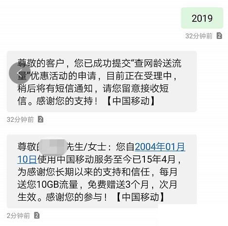 中国移动送流量活动来了:最高3个月每月10GB的照片 - 2