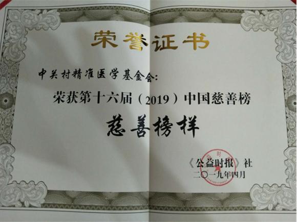 德孝中华周刊贺中关村精准医学基金会荣登第十六届(2019)中国慈善榜