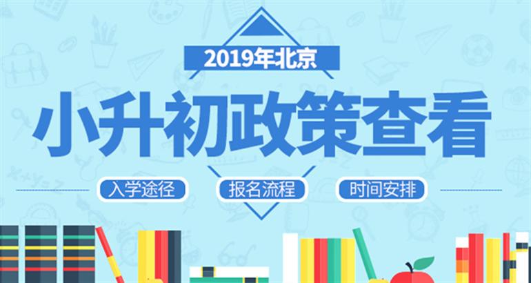 2019年北京小升初入学政策详细解读