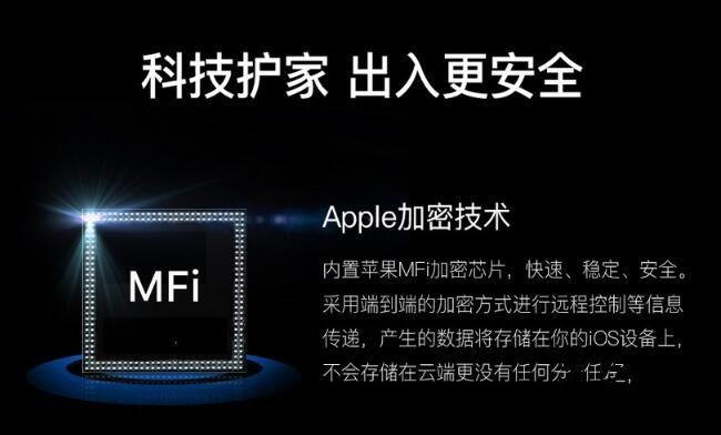 多灵P8智能门锁:硬件设备通过苹果MFi认证