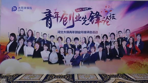 中国太平洋人寿保险唐山中心支公司