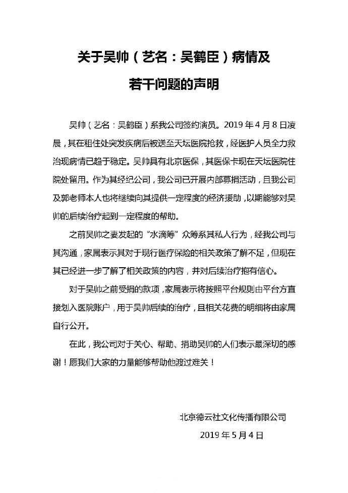 德云社回应吴鹤臣众筹争议:系私人行为 善款直接划入医院账号