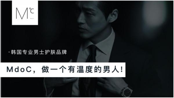 韩国最专业男士护肤品——M℃(MdoC)蒙度士