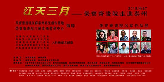"""百年文化品牌""""荣宝斋""""入驻梅兰文创园"""