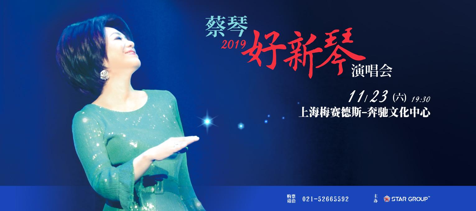 """金声歌后蔡琴2019上海演唱会 给你初冬""""好新琴""""!"""