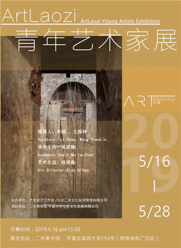 艺术平遥——ArtLaozi青年艺术家展