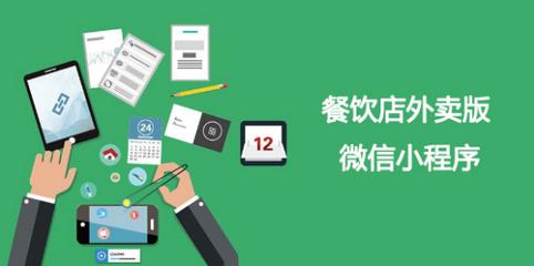 微信外卖系统注册的流程是什么 让你轻松注册 - 第2张  | 云快卖新手学院