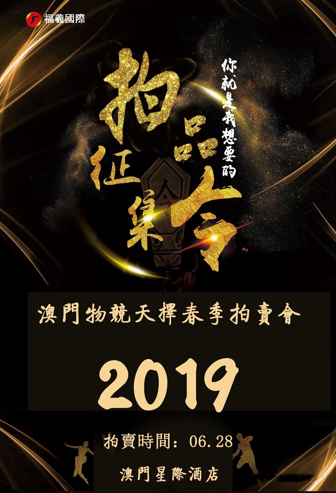 香港福羲国际新加坡02期传承华夏文化拍卖会圆满收槌