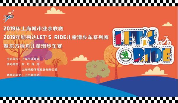2019斯柯达LET'S RIDE东方绿舟儿童滑步车赛精彩落幕