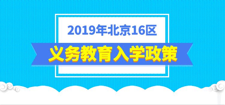 北京16区义务教育入学政策汇总