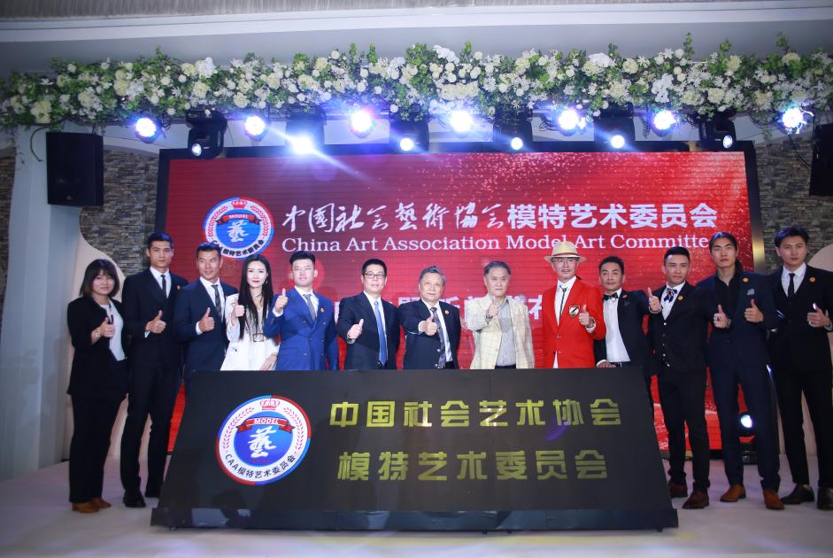 中国社会艺术协会模特艺术委员会成立暨新闻发布会在京圆满落幕