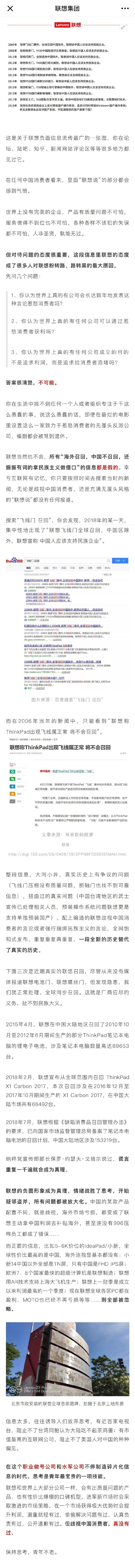 联想发长文回应一切:歧视中国消费者,真没有过的照片 - 2