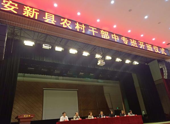雄安新区安新县农村干部中专班开班仪式在文化广场礼堂举行