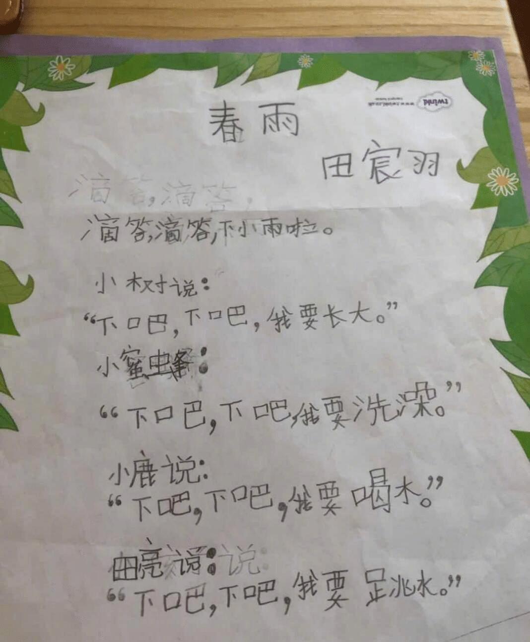 好可爱!田亮被儿子写诗调侃直呼想哭要活着