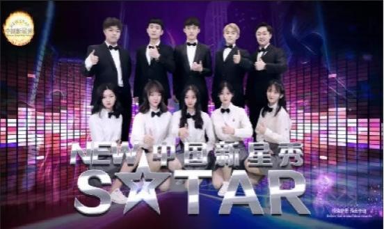 《中国新星秀》吉林赛区万人海选将于5月11日正式启动